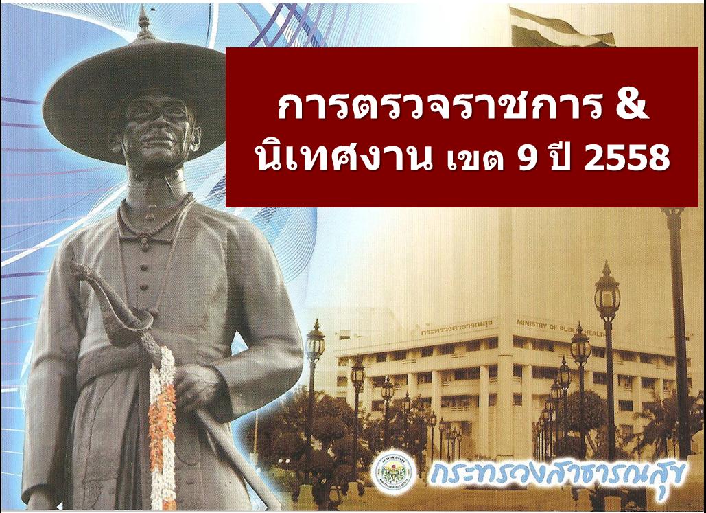 เอกสารประกอบการประชุม ตรวจราชการ เขต 9 ปี 2558