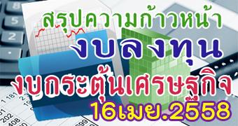 สรุปติดตามงบลงทุนและงบกระตุ้นเศรษฐกิจ 16 เมษายน 2558
