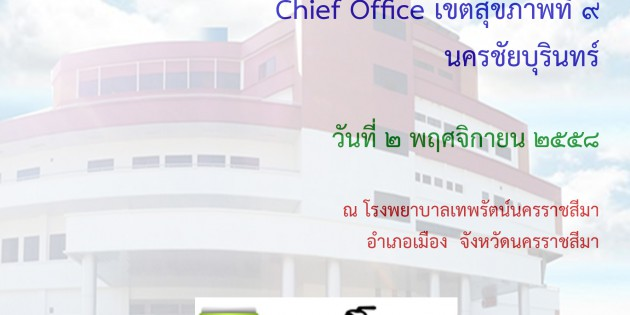 เอกสารประกอบการประชุม Chief Office เขตสุขภาพที่ 9 นครชัยบุรินทร์