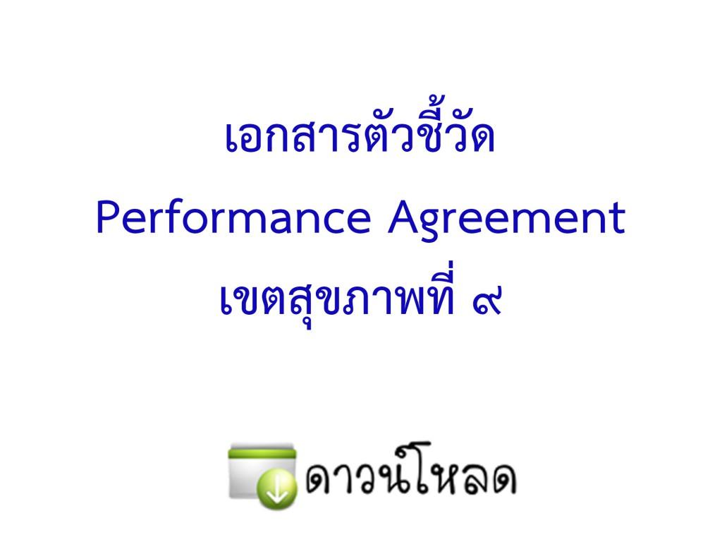 เอกสารตัวชี้วัด Performance Agreement เขตสุขภาพที่ 9