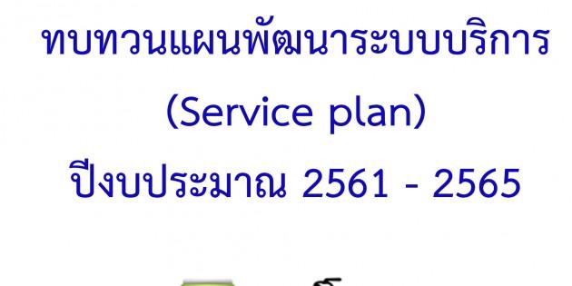 ทบทวนแผนพัฒนาระบบบริการ (Service plan) ปีงบประมาณ 2561-2565