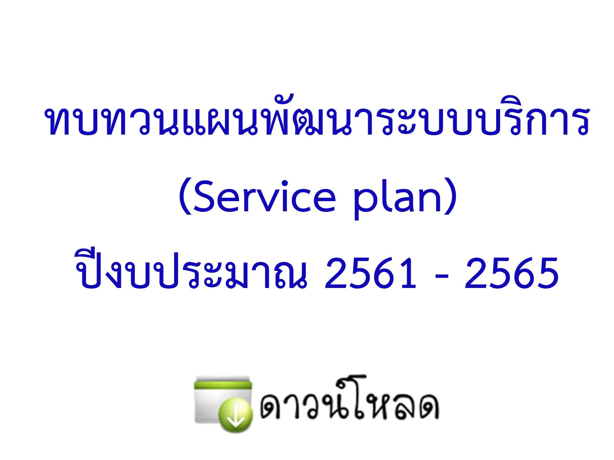 ทบทวนแผนพัฒนาระบบบริการ (Service plan)