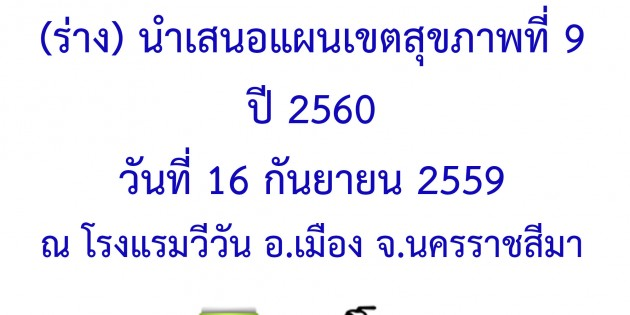 (ร่าง) นำเสนอแผนเขตสุขภาพที่ 9 ปี 2560