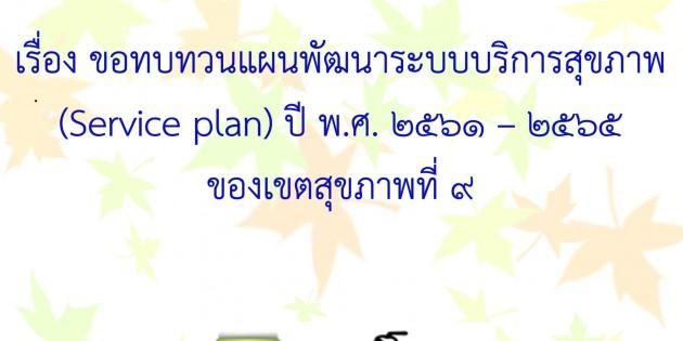 เรื่อง ขอทบทวนแผนพัฒนาระบบบริการสุขภาพ (Service plan) ปี พ.ศ. ๒๕๖๑ – ๒๕๖๕ ของเขตสุขภาพที่ ๙