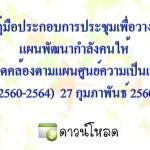 คู่มือประกอบการประชุมเพื่อวาง แผนพัฒนากำลังคนให้ สอดคล้องตามแผนศูนย์ความเป็นเลิศ  (2560-2564)  27 กุมภาพันธ์ 2560