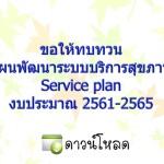 ขอให้ทบทวนแผนพัฒนาระบบบริการสุขภาพ (Service plan) ปี งบประมาณ 2562-2565