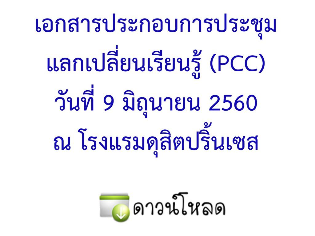 PCC 9มิย60