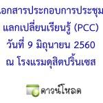 เอกสารประกอบการประชุมแลกเปลี่ยนเรียนรู้ (PCC)