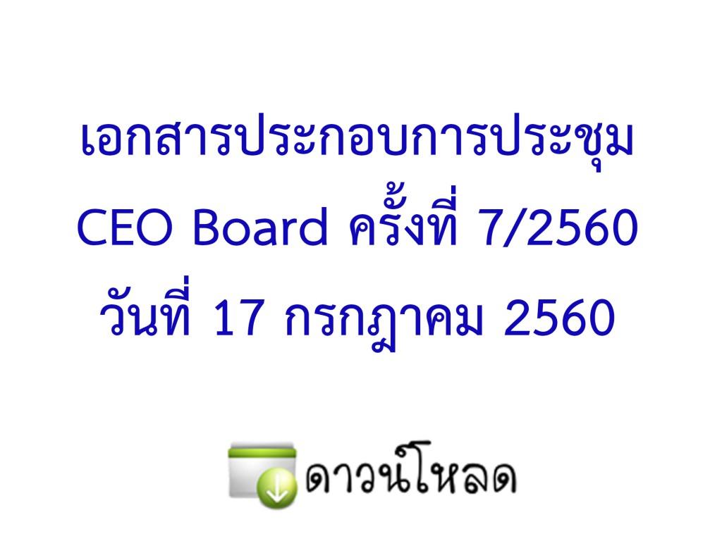 เอกสารประกอบการประชุม CEO Board ครั้งที่ 7