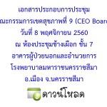 เอกสารประกอบการประชุมคณะกรรมการเขตสุขภาพที่ 9 8 พย 2560