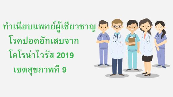 ทำเนียบแพทย์ผู้เชี่ยวชาญโรคปอดอักเสบจากโคโรน่าไวรัส 2019 เขตสุขภาพที่ 9
